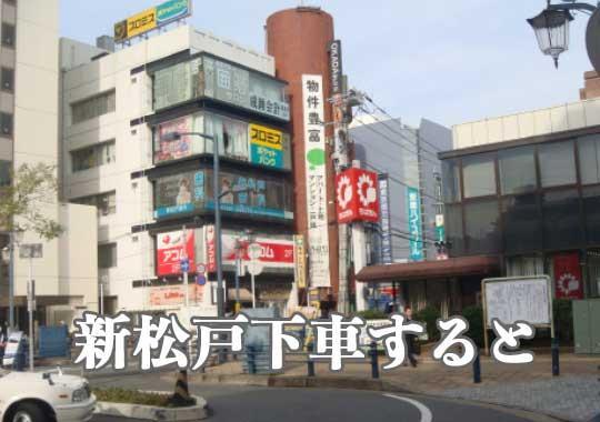 新松戸を下車した風景