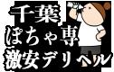 千葉ポチャ専激安デリヘルLogo1